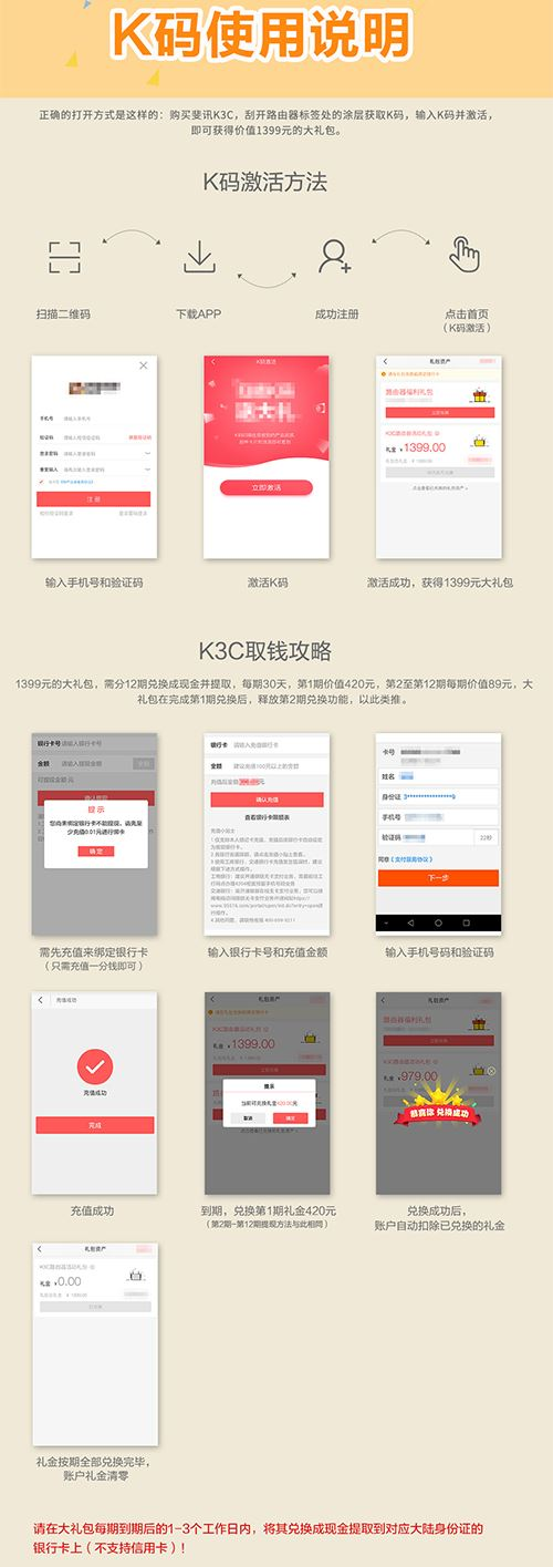 K码使用说明PC端-K3C.jpg