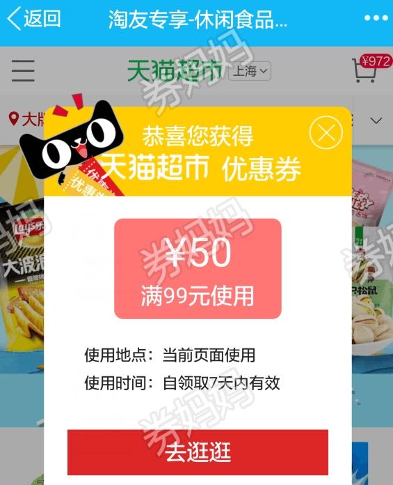 淘友专享食品.png