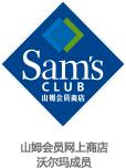 山姆會員商店