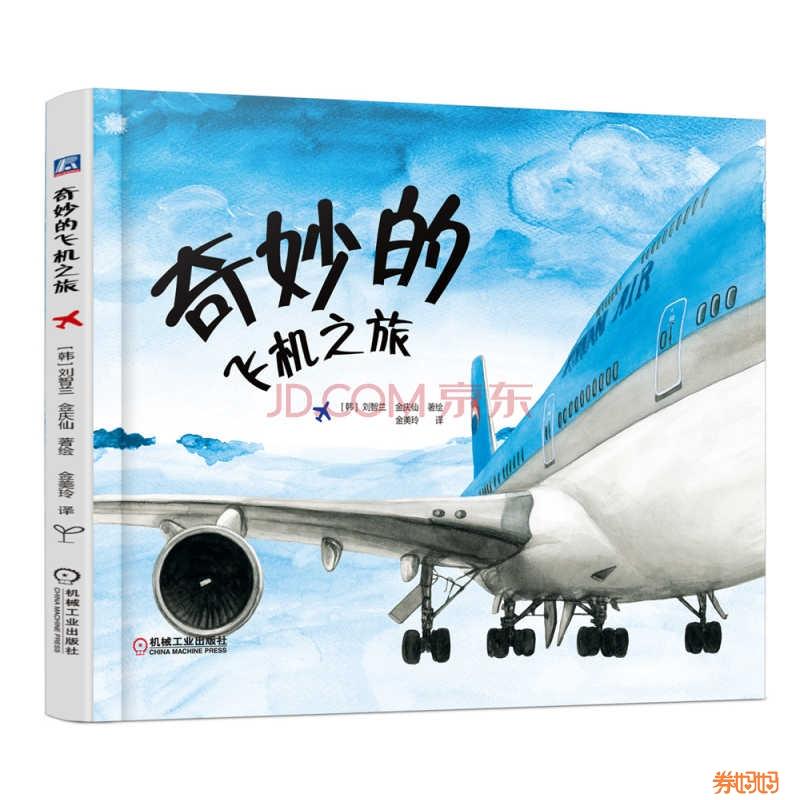 飞机是如何飞起来的,包括飞机的结构