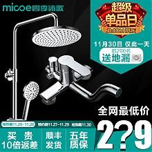 四季沐歌(MICOE) M-A0011-1D 淋浴花洒套装 经久耐用