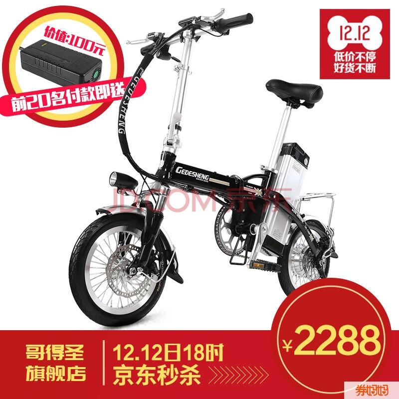 哥得圣电动车150公里迷你小型可折叠锂电池代步代驾电瓶自行车助力