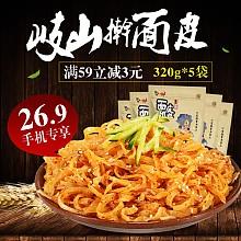 陕西特产 宝鸡岐山擀面皮 320g*5包