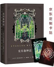 凑单品:《克苏鲁神话》(16年新版)赠定制卡贴