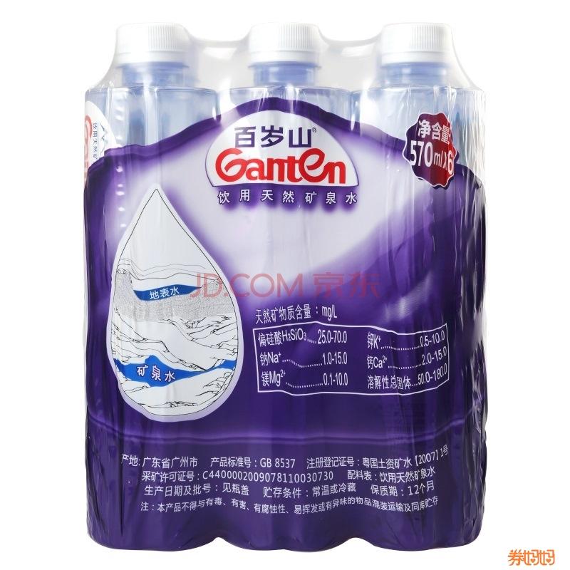 景田百岁山天然矿泉水570ml*6瓶