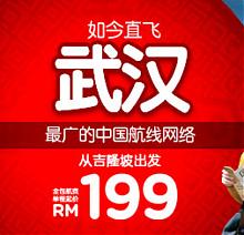 亚航新航线 武汉直飞吉隆坡3月开航 票价低至