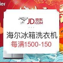 满额赠德国厨具:京东 海尔冰箱洗衣机促销专场