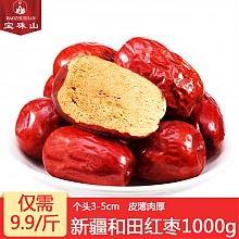 宝珠山  新疆和田红枣500g*2袋