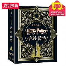 双11预售:《哈利·波特》立体书中文珍藏版