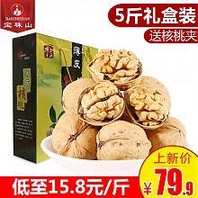 宝珠山 新疆薄皮核桃 2.5kg 礼盒装