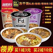 海福盛 私房/酸菜/香辣牛肉面6桶组合箱装 432g