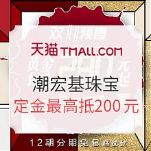 双11预售:天猫潮宏基珠宝旗舰店