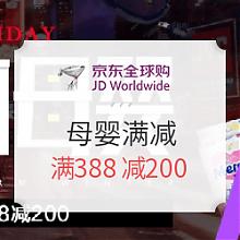 黑五:京东全球购母婴会场