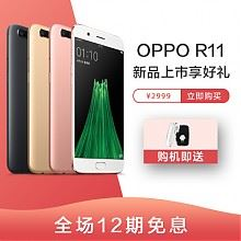 OPPO R11s 4GB 64GB 全网通4G手机