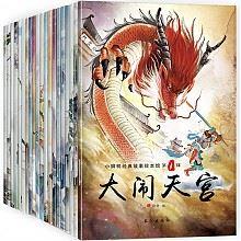 中国经典故事古代神话故事 20册