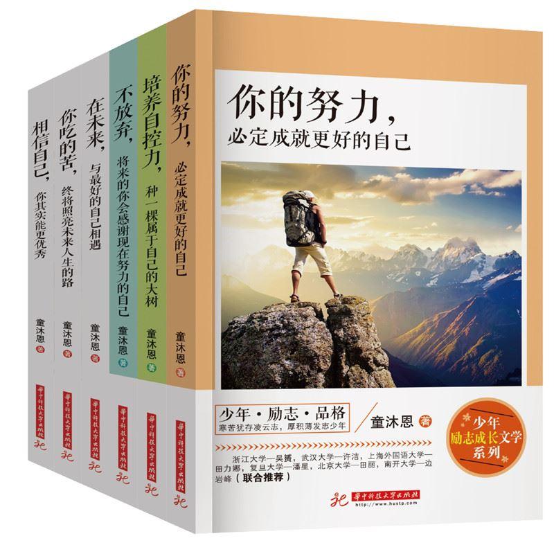 青少年励志故事书全套6册