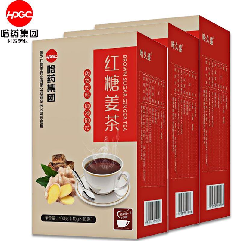 哈药集团10包/盒红糖姜茶
