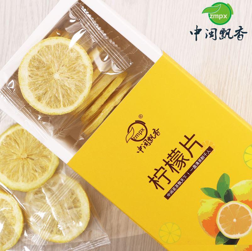 冻干柠檬片泡水果茶25包