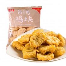 限地区:大成姐妹厨房 台湾鸡块 500g/袋