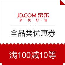 QQ端:京东 全品类优惠券