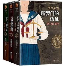 《宫部美雪:所罗门的伪证》(套装全3册)