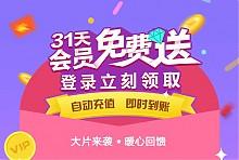 【活动】PPTV聚力- 31天会员免费送