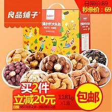限地区:良品铺子 坚果礼盒1181g*2盒