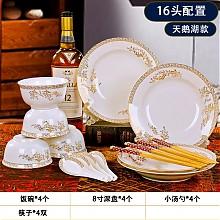 亚莱迩 骨瓷餐具套装 16件