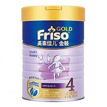 美素佳儿(Friso)    金装4段 儿童成长配方奶粉900g 易于吸收