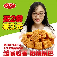 亿人红 小米锅巴 多种口味 408g