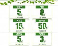 苏宁满33-5/无门槛3元/5元/50元券