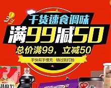 【活动】京东干货速食调味 满99-50会场