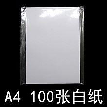 广博 A4复印纸 100张