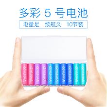 云麦多彩5号电池10节装
