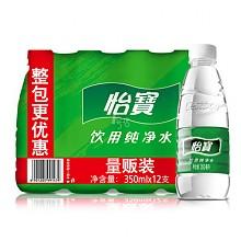 怡宝纯净水量贩装350ml*12瓶