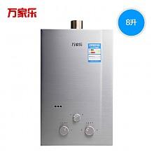 万家乐JSQ16-8L2燃气热水器8L