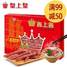 皇上皇7分瘦金冠腊肠礼盒500g*3件