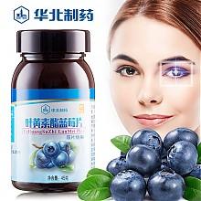 华北制药叶黄素酯蓝莓片60片