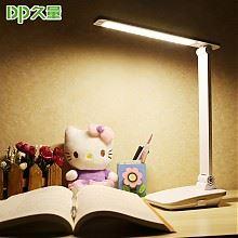 久量LED充电台灯
