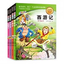 彩图注音版《中国经典四大名著》