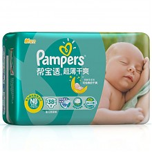 帮宝适婴儿纸尿裤新生儿NB38片【0-5kg】