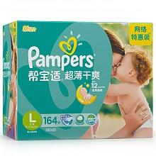 帮宝适婴儿纸尿裤大号L164片
