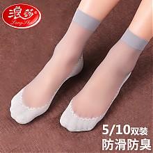 浪莎 女士防滑短丝袜5双