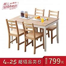 精邦 圣保罗实木餐桌椅套装