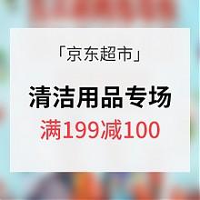 京东超市 清洁用品专场大促