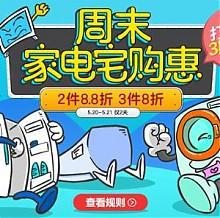 促销活动:京东 周末家电宅购惠