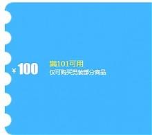 【活动】领取京东男装101-100券