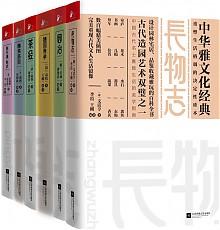 《中华雅文化经典》(套装共6册)