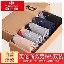 俞兆林 英伦菱形商务袜 5双装
