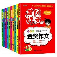 《小学生作文大全-黄冈作文》(套装全10册)